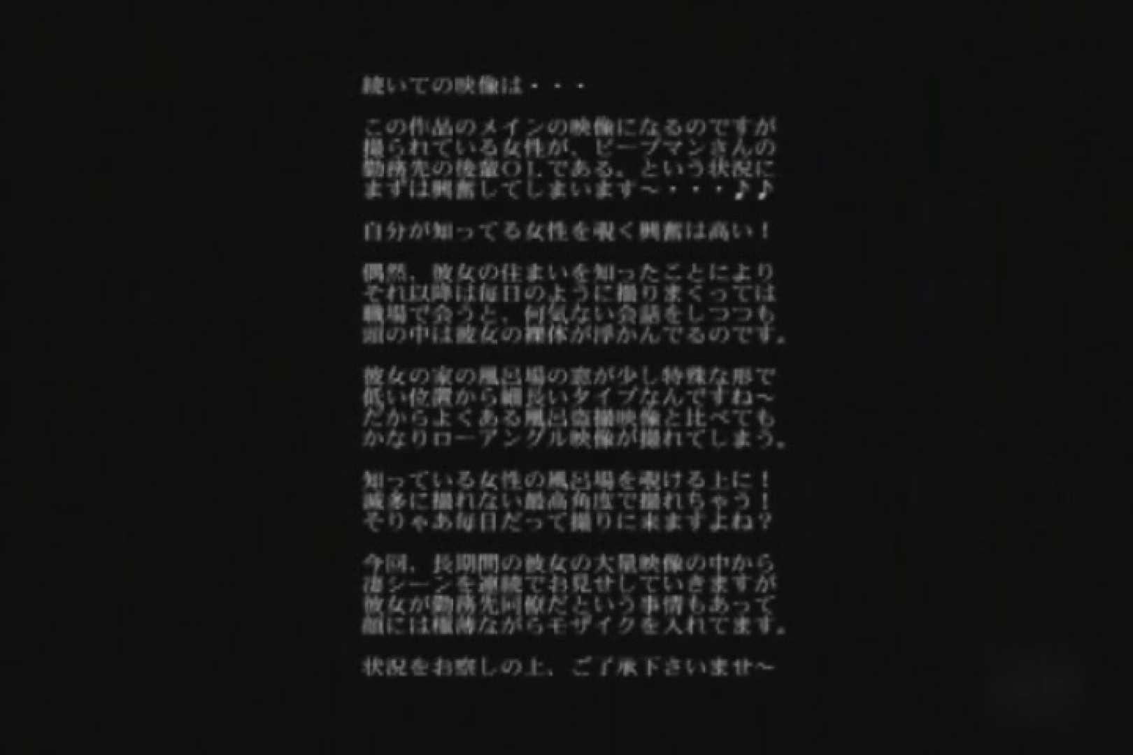 愛する彼女の風呂ストーカー盗撮 vol.001